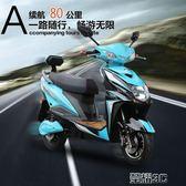 電動機車 486072電瓶車電摩托車自行車成人助力車男女踏板車igo 榮耀3c