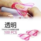 TOKYO STAR 凝膠水晶指甲專用蝴蝶形透明指膜100片延甲紙膜 方形 指膜 美甲紙托《Nails Mall》