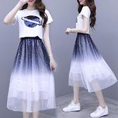 兩件套連身裙 小個子漸變連衣裙超仙女網紗裙套裝輕熟風夏季t恤半身裙子兩件套 薇薇