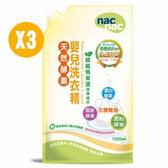 Nac Nac 天然酵素嬰兒洗衣精補充包3入組合【德芳保健藥妝】