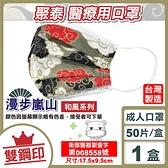 聚泰 聚隆 雙鋼印 成人醫療口罩 (漫步嵐山) 50入/盒 (台灣製造 CNS14774) 專品藥局【2017299】