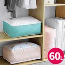 棉被袋 日系小清新透明棉被收納袋60L 【BNA013】123OK