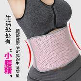 運動護腰帶健身夏季超薄透氣瑜伽燃脂爆汗收腹綁腰帶薄款保暖訓練  ℒ酷星球