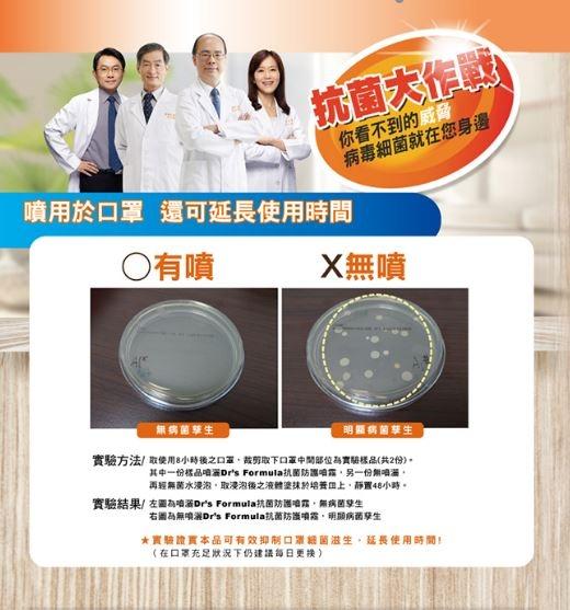 《台塑生醫》Dr's Formula抗菌防護噴霧100g(3入/組)