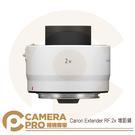 ◎相機專家◎ 排單預購 Canon Extender RF 2x 增距鏡 RF望遠鏡頭配件 防塵防水滴 公司貨