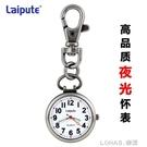 鑰匙扣迷你小號夜光懷錶護士掛錶學生考試用錶手錶石英錶 樂活生活館