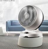 台式風扇 奧克斯電風扇循環扇家用渦輪空氣對流扇靜音迷你機械學生台式風扇JD