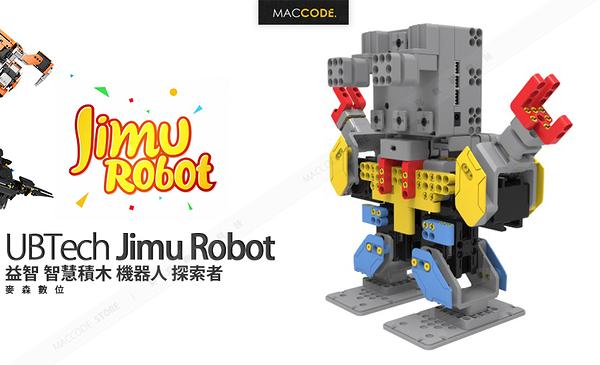 UBTech Jimu Robot 益智 智慧積木 機器人 探索者