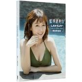 籃得遇見你 LANZY WITH YOU:籃籃寫真書