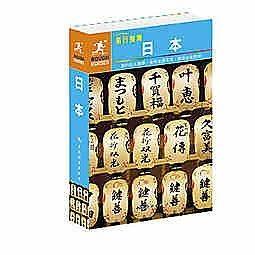 簡體書-十日到貨 R3Y【ROUGH GUIDES--日本】 9787503253881 中國旅遊出版社 作者:英國ROUGH...