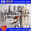廚房置物收納架 刀架調料架廚具掛架304不銹鋼置物架廚房用品用具