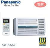 【佳麗寶】-留言享加碼折扣(國際Panasonic)3-4坪窗型右吹冷氣(CW-N22S2)(含標準安裝)