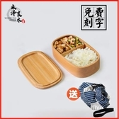 便當盒 木質制便當盒便當盒學生帶蓋韓版成人超長保溫食堂簡約日式創意復古 艾瑞斯居家生活