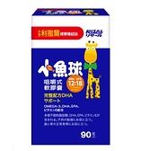 【7折起】【小兒利撒爾】小兒利撒爾-小魚球咀嚼式軟膠囊90's