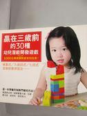 【書寶二手書T1/親子_LGS】贏在三歲前的30種幼兒潛能開發遊戲_株式會社