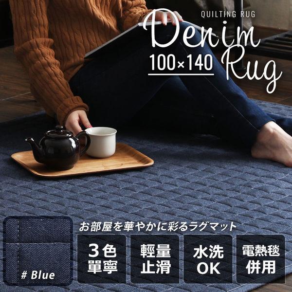 Denim Rug。方格牛仔地毯/地墊-100x140-3色 / MODERN DECO / H&D東稻家居