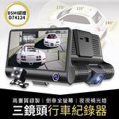 【F0307】三鏡頭行車記錄器 FHD錄影 F2.0大光圈 三錄王 3錄王 超廣角行車紀錄器