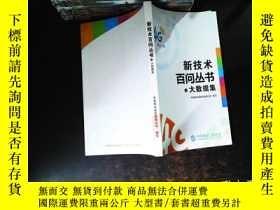 二手書博民逛書店新技術百問叢書罕見4 大數據集Y167411 中國移動通信集團公