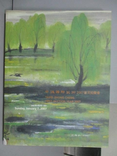 【書寶二手書T3/收藏_PEG】中誠國際藝術2007首次拍賣會_2007/1/7