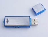 【世明國際】8G 隨身碟錄音筆 高清晰錄音機 一鍵式操作 二合一錄音隨身碟 上課補習會議 8GB