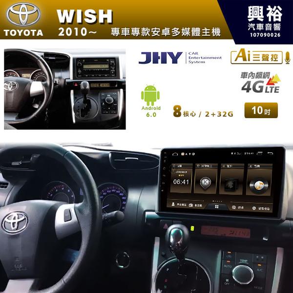 【JHY】10~19年TOYOTA WISH專用10吋螢幕MS6安卓多媒體主機*安卓+三聲控*送1年4G網+LiTV影視1年