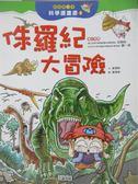 【書寶二手書T6/少年童書_XFY】侏羅紀大冒險_崔德熙