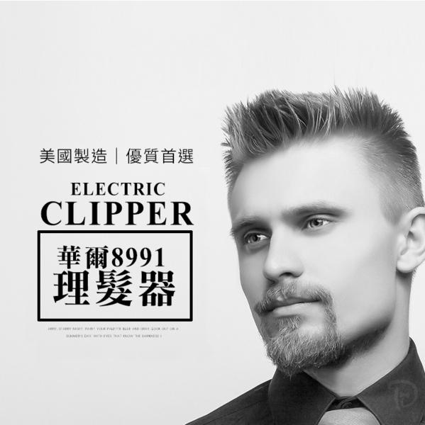 華爾 8991理髮器 電剪 理髮器 理髮 美國製造【DT STORE】【0104048】
