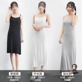 內搭襯裙 夏季莫代爾打底吊帶裙加長款內搭襯裙大碼寬鬆中長款背心打底裙女 3色 交換禮物