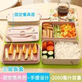 日式飯盒便當盒 學生帶蓋韓國可愛2層分格微波爐長方形便攜餐盒〖滿千折百〗