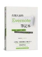 二手書打開大家的Evernote筆記本:學會50位職人突破工作與人生瓶頸的筆記方法 R2Y 9865751933
