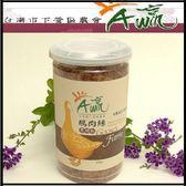 【下營區農會】黑胡椒鵝肉絲300g/罐