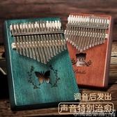 拇指琴卡林巴琴拇指琴17音卡靈巴琴初學者入門樂器卡琳巴kalimba手指琴 聖誕交換禮物