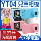 【3期零利率】福利品出清 YT04兒童相機 遠端傳輸 照片/影片2倍放大 照相 附掛繩 錄影濾鏡