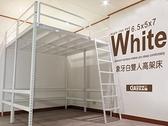 雙人架高床架 挑高床 鐵床架 高架床 象牙白免螺絲角鋼床架 含樓梯 空間特工D2WE709