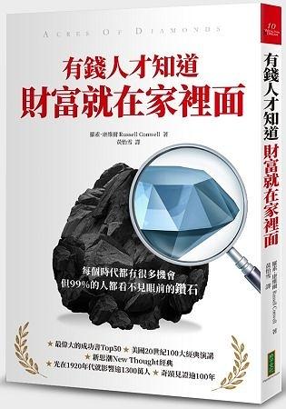 有錢人才知道,財富就在家裡面:每個時代都有機會,但99%的人都看不見眼前的鑽石