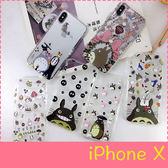 【萌萌噠】iPhone X/XS (5.8吋)  超萌可愛龍貓保護殼 輕薄全包矽膠軟殼 手機殼 手機套 空壓殼 外殼