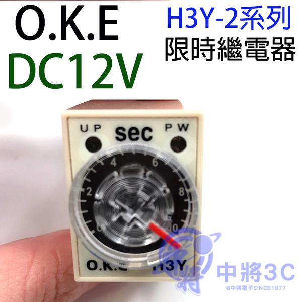 【中將3C】O.K.E  H3Y-2系列 限時繼電器 DC 12V   .( H3Y-2-%-DC12V )