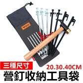 SELPA營釘收納袋 20cm/30cm/40cm營釘 營釘袋 工具袋 收納袋 露營收納【CP007】