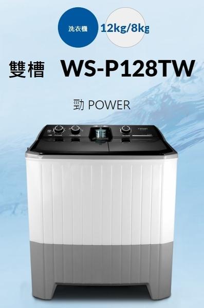 ↙0利率/免運費↙CHIMEI奇美12/8kg 超勁大容量 勁POWER雙槽洗衣機WS-P128TW原廠保固【南霸天電器百貨】