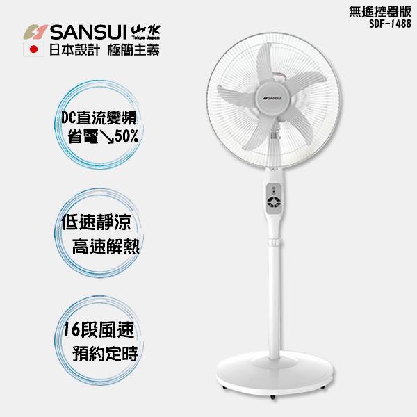 【現貨+領卷再折】SANSUI 山水 14吋 DC直流智能 風扇 電風扇 SDF-1488 公司貨 (無遙控器)