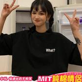 潮T 情侶裝 情侶T 純棉短T MIT台灣製【Y0882-59】短袖-左胸 WHAT? 可單買 男女可穿 快速出貨