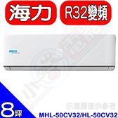 《全省含標準安裝》》海力【MHL-50CV32/HL-50CV32】R32變頻分離式冷氣28坪