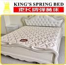 老K牌彈簧床-茱麗安特單舌系列-單人加大床墊-4*6.2(免運費/刷卡分期0利率/歡迎提問討論)