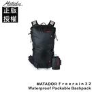 台灣現貨 當天寄出 Matador鬥牛士 背包 健身包 筆電包 旅行包 收納包 運動包 防水 超輕量 32L