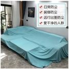 防塵罩 家用防塵布遮蓋防灰塵蓋布床防塵罩遮灰布家具沙發防灰布料遮塵布