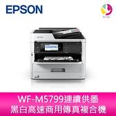 分期0利率 EPSON 愛普生 WF-M5799連續供墨黑白高速商用傳真複合機