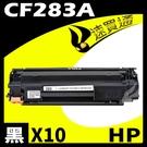 【速買通】超值10件組 HP CF283...