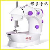 縫紉機 迷你縫紉機小型全自動電動縫紉機