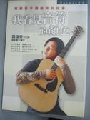 【書寶二手書T1/傳記_HER】我看見音符的顏色-盲眼歌手蕭煌奇的故事_蕭煌奇