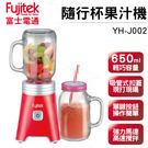 Fujitek 富士電通 隨行杯果汁機 ...